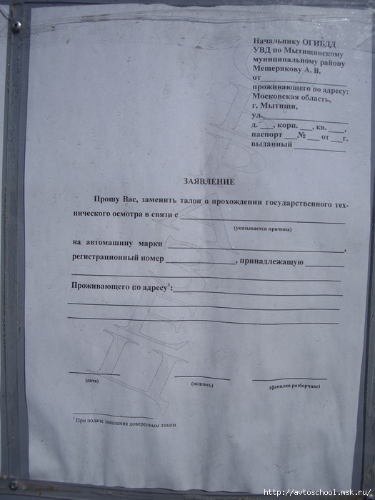 Заявление о замене талона техосмотра в ГИБДД
