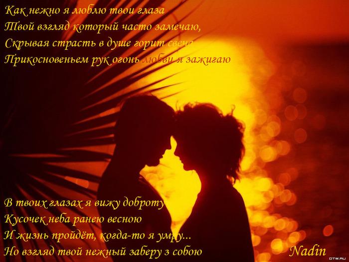 Поздравления на расстоянии о любви