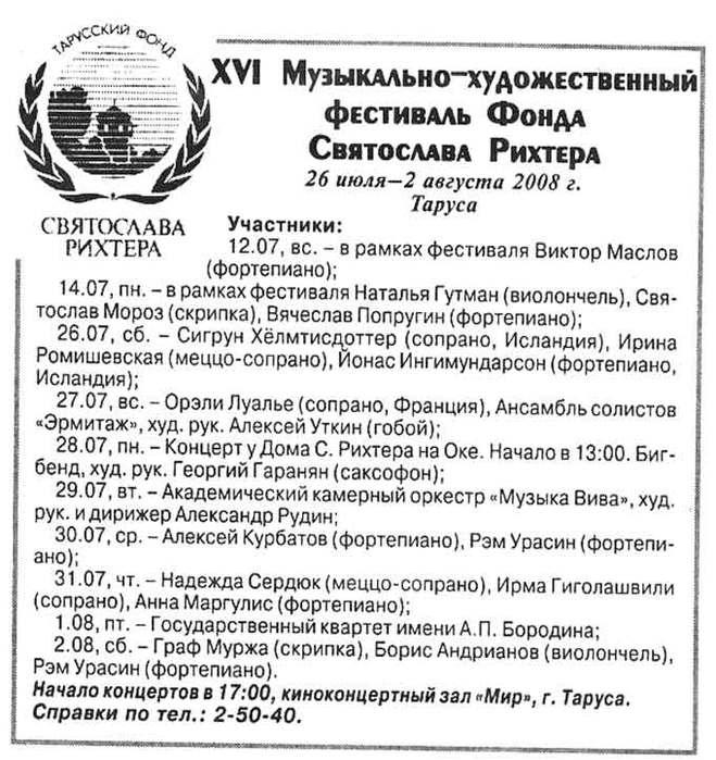 XVI Музыкально художественный фестиваль Фонда Святослава Рихтера