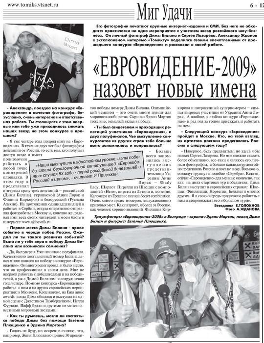 Саня Жданов вновь засветился