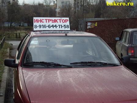 Автоинструктор на вашей машине или на учебном автомобиле ! Не так как в автошколе !