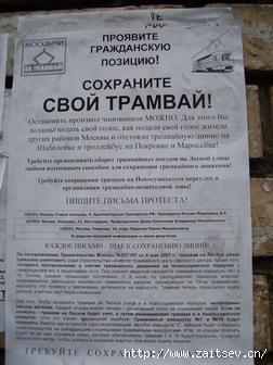 Москвичи борятся за сохранение трамвая