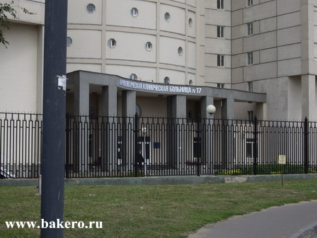 Наркологическая больница №17