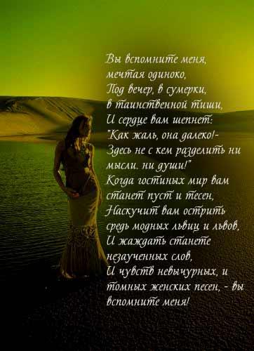 Стих о тебе вспоминаю я часто