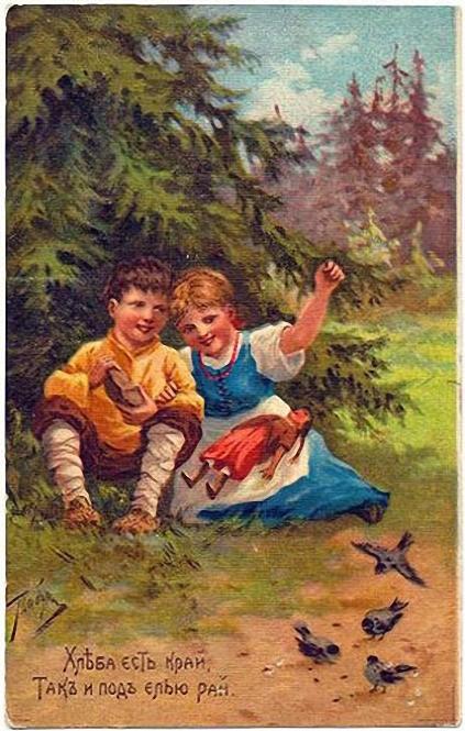Русские открытки компании Зингер.