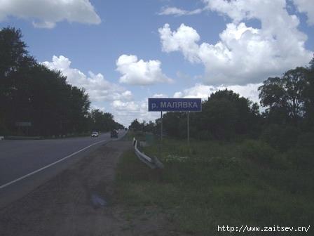 Река Малявка