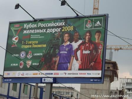 Кубок Российских Железных Дорог