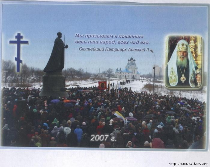 Памятник императору Николаю II в Мытищах