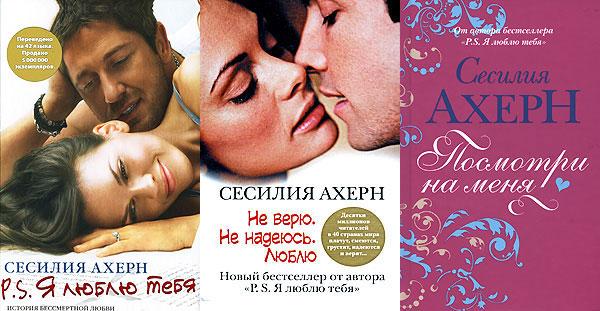 «Сесилия Ахерн Посмотри На Меня Фильм Смотреть Онлайн» — 2008