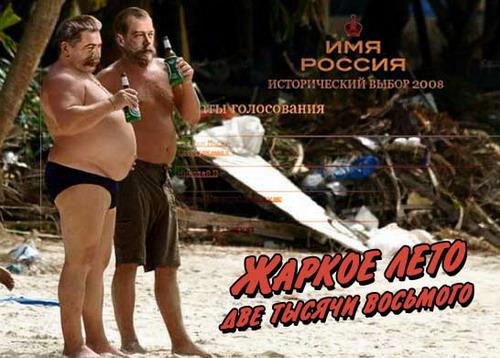Сталин, Николай, Имя Россия