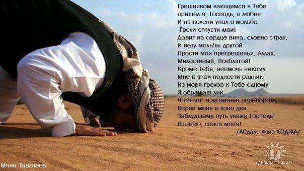 Хадис_1 помни об аллахе - и он, помня о тебе, защитит тебя; помни об аллахе - и ты почувствуешь