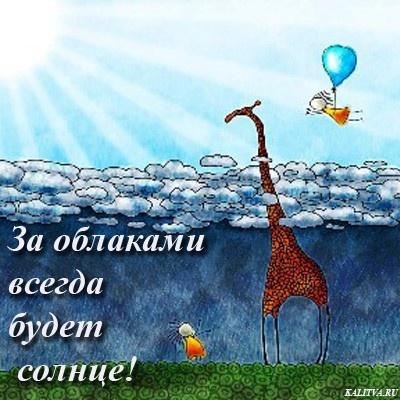 http://img1.liveinternet.ru/images/attach/b/3/29/527/29527019_za_oblakami__vsegda_solnce.jpg