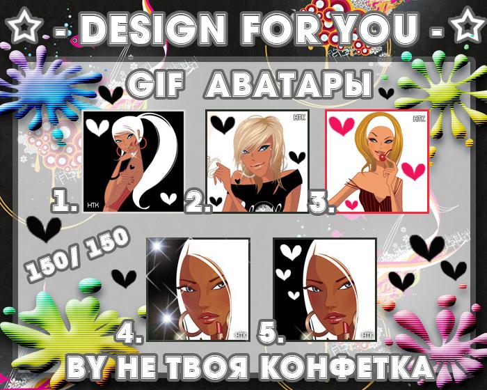анимированные аватарки онлайн: