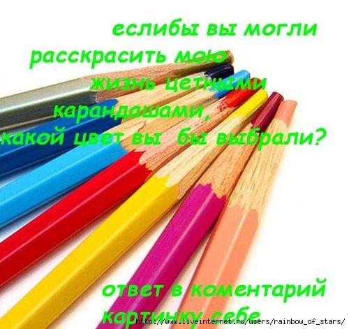 6747155_vopr_v_dnev_pro_cvet (500x471, 140Kb)