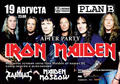 maiden_afterparty (505x357, 63Kb)