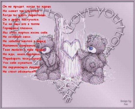 стишки о любви: