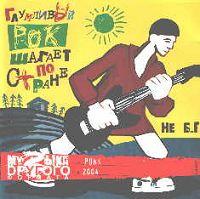 (Pop-Punk, Rock) Не БГ - Глумливый рок шагает по стране + бонусы - 2004, MP3, CBR 192 kbps