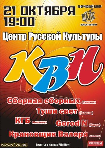 плакат игры в Эстонии
