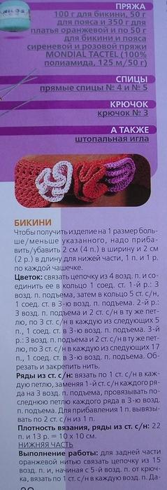 100 Crochet mini motif (239x699, 107Kb)
