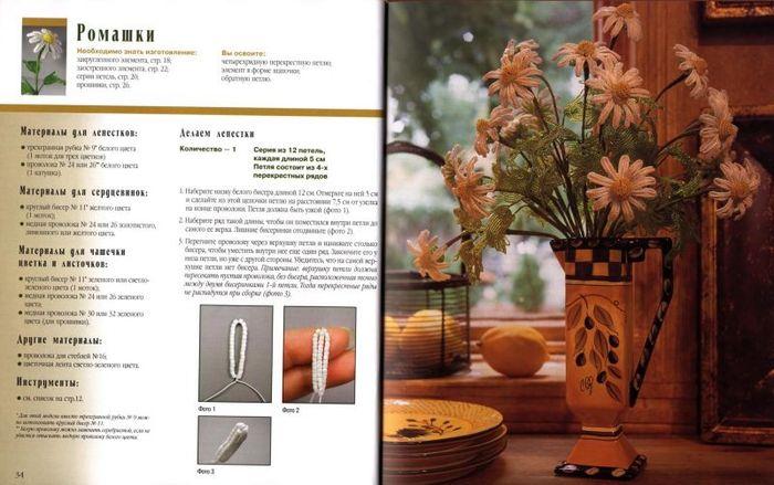 ...поделки из бисера схемы животных. орхидея крючком видео. плетение бисером браслеты. цветы из бисера фото.