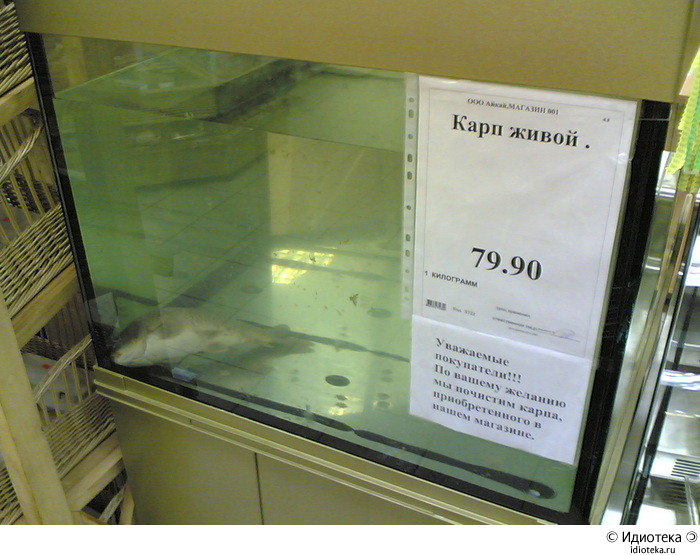 смешные цены магазин в рыбацком