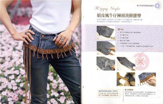 Думаю, что у всех дома есть старые джинсы, а им нужно найти достойное.