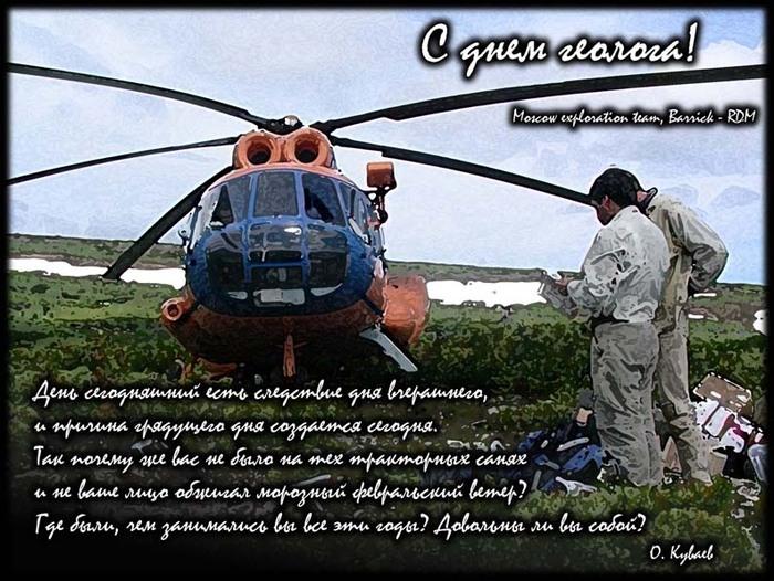Поздравления для вертолетчика с днем рождения 24