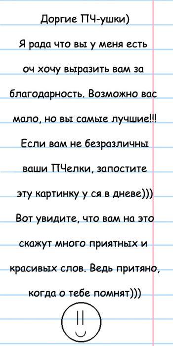 5253137_1192573098_15929855_14151744_13856963_Pchelki_lyubyat (350x700, 38Kb)