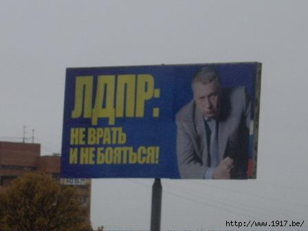 ЛДПР: выборы в Государственную Думу
