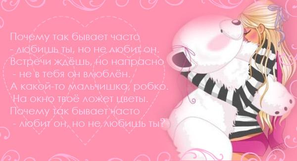 4385066_pochemu (600x325, 82Kb)
