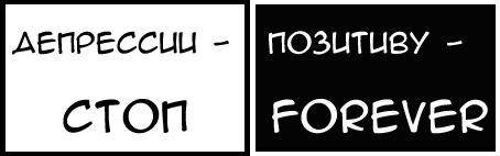 деп стоп позит фор (454x142, 21Kb)
