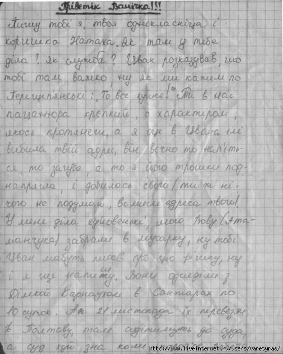 как написать письмо знакомой девушке