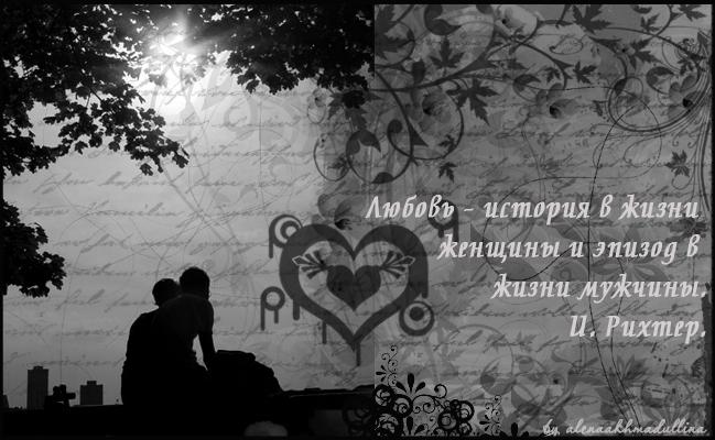 22049950_1183554436_74_epigraf_dize_life_by_alena (649x400, 188Kb)