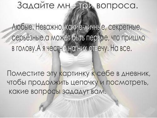 2126450_21045373_tri_voprosa1 (500x376, 37Kb)