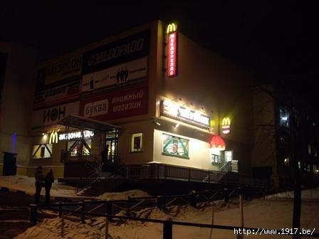 МакДоналдс в Бибирево