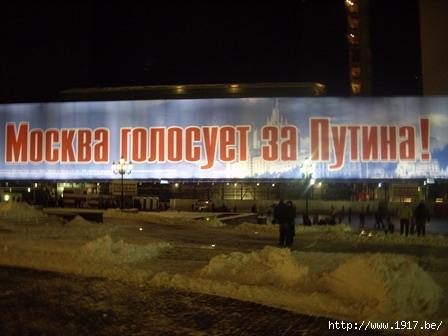 Москва голосует за Путина