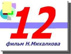 12_Михалков(2) (245x187, 5Kb)
