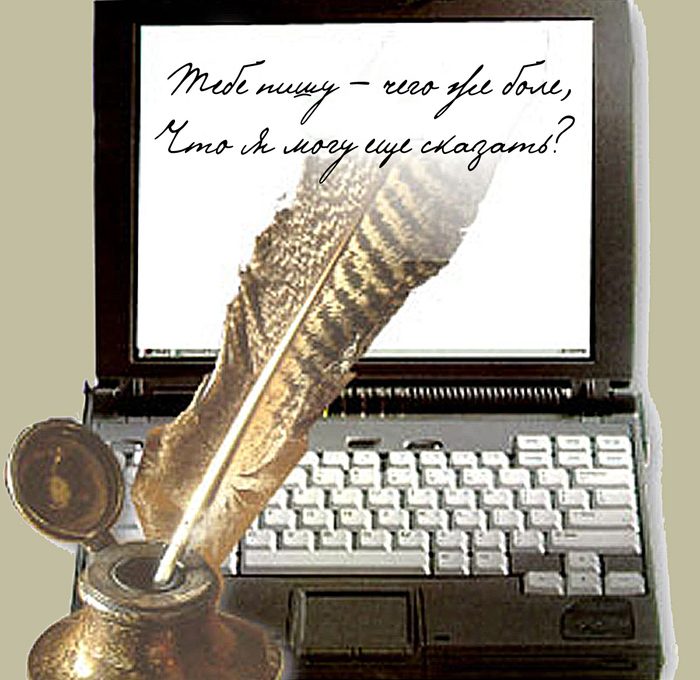 я пишу вам: