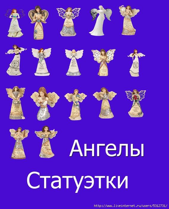 Ангелы. Статуэтки. (567x700, 185Kb)