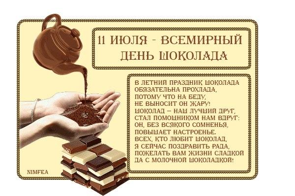 день шоколада (600x400, 243Kb)
