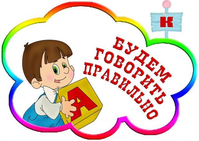 Логопедические упражнения в стихах - на бэби.ру