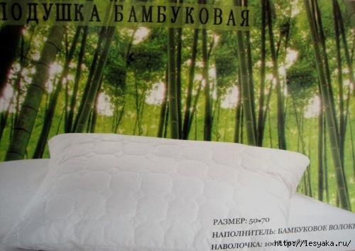 3925073__Love_You_bambykovoe_volokno_stegannaya_belaya_50_70_sm_PodushkaLoveYoubambukovoevoloknostegannayabelaya50_70sm_ (500x353, 148Kb)