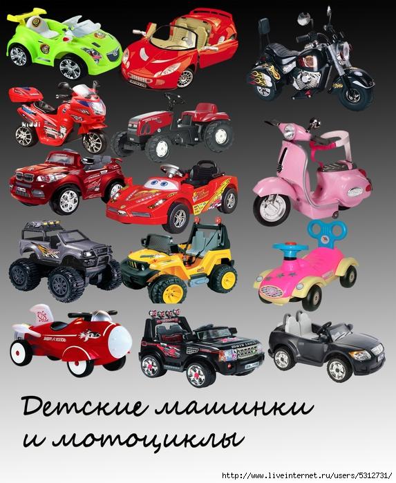 Детские  машинки и мотоциклы (573x700, 316Kb)