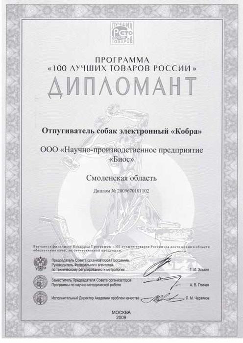 отпугиватель собак кобра (7) (496x700, 196Kb)