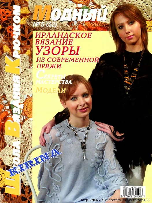 5 (62) - 2008 Школа вязания крючком_1 (526x700, 356Kb)