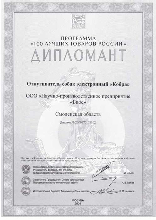 отпугиватель собак кобра (7) (496x700, 198Kb)