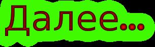 96898764_4798720_23 (305x94, 17Kb)