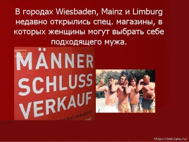 Старая притча о мужчинах и женщинах (650x488, 140Kb)