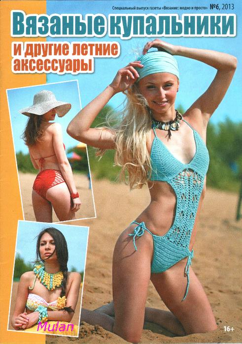 журнал вязаные купальники идругие аксессуары (1) (491x700, 547Kb)