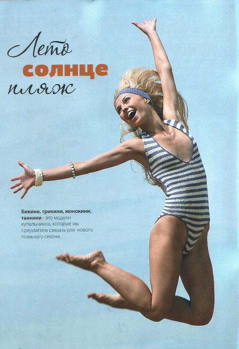журнал вязаные купальники идругие аксессуары (2) (479x700, 397Kb)